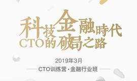 CTO训练营金融班2019招生简章丨51CTO