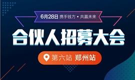 """""""携手钱方 共赢未来"""" 钱方好近合伙人招募大会 第六站 郑州站"""
