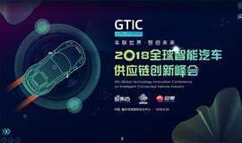 GTIC 2018全球智能汽车供应链创新峰会