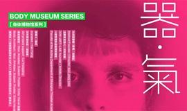身体博物馆《器-气》| 上海戏剧学院2017级MFA教学创作剧目