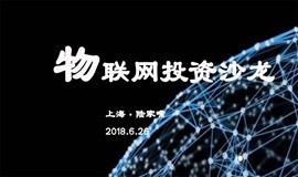 【Angel Eyes系列活动之】物联网投资沙龙(6月26日)