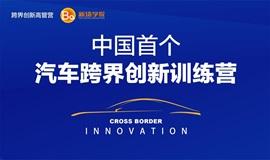 中国首个汽车跨界创新创业训练营