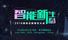 智能新生态 —— 2018客如云郑州新餐饮大会
