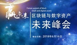 区块链数字资产未来峰会