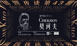 周四夜读第43期 | 俄罗斯文学——契诃夫