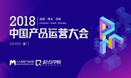 2018中国产品运营大会厦门站开启报名!【文末有彩蛋哟】