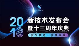 2018年三姆森新技术发布会暨十三周年庆典