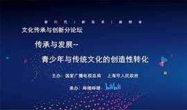 哔哩哔哩承办---第十届中国网络视听产业论坛 文化传承与创新分论坛
