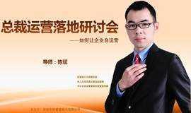 """《总裁运营落地》研讨会(益阳站):如何让企业""""自运营"""""""