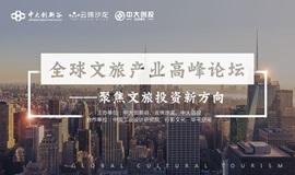 全球文旅产业高峰论坛---聚焦文旅投资新方向