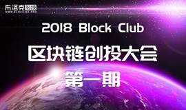 Block Club区块链创投交流会