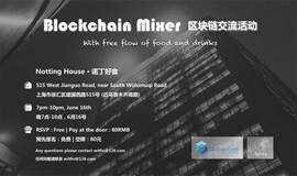 Blockchain Mixer区块链线下交流活动