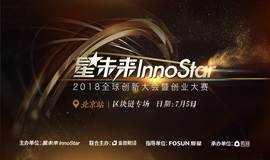 """赢复星集团千万投资-""""星未来Innostar""""全球创业大赛7.05区块链场北京站"""