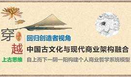 【穿越上古思维 回归创造者视角】中国古文化与现代商业架构融合之路 分享会