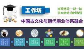 【商策至简工作坊】应用中国古文化以出生时间为原点设计商业结构和运作策略