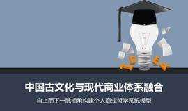 【中国古文化与现代商业体系融合】一脉相承构建个人商业哲学系统模型 分享会