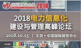 [CDCE2018同期论坛] 2018电力信息化建设与管理高峰论坛