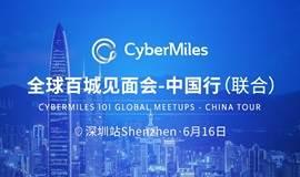 CyberMiles区块链全球百城见面会-中国行深圳站