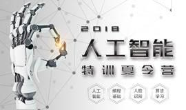 """2018""""人工智能""""特训夏令营"""