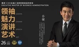 企业家演讲导师孙键:《领袖魅力演讲艺术》