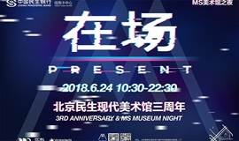 在场: 北京民生三周年   年鉴展+MS美术馆之夜 6.24热力来袭