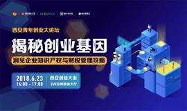 西安青年创业大讲坛  ·  揭秘创业基因——洞见企业知识产权与财税管理攻略