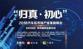 """""""归真·初心""""2018汽车后市场产业革新峰会"""