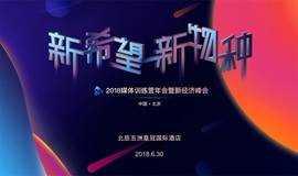 """""""新希望·新物种"""" 2018媒体训练营年会暨新经济峰会"""