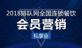 2018排队网全国连锁餐饮私享会—重庆站