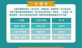 北京大语文石家庄中心 50元三节公开课火爆来袭