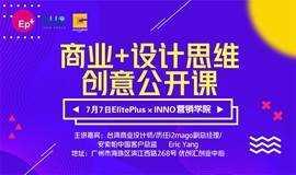 新消费时代,我们需要具备什么能力以应对未来的变化 | ElitePlusX INNO商业+设计思维公开课 | 7月7日