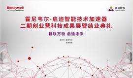 邀请函 | 霍尼韦尔-启迪智能技术加速器二期创业营科技成果展暨结业典礼