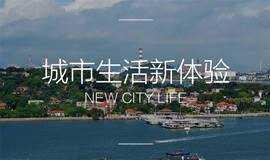 【06.30 | citywalk】畅享城市新生活【海景精致下午茶+热闹海鲜市场+五星级晚餐】