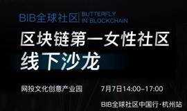 BIB区块链全球社区杭州站线下沙龙活动
