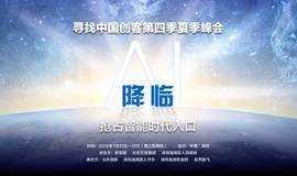 AI降临·寻找中国创客第四季夏季峰会