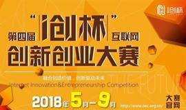 """第四届""""i创杯""""互联网创新创业大赛 ——上海中南谷专场"""