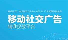 """2018赋能新营销—腾讯&微盟盟聚""""广告+小程序""""全国营销峰会"""