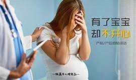 有了宝宝,却不开心丨产前/产后抑郁心理咨询评估