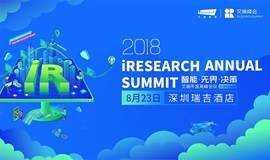 2018艾瑞(深圳)年度高峰会议
