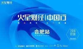 邀请函 || 火星财经中国行·合肥站