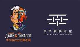 【泰华宸美术馆-厦门】毕加索&达利真迹展