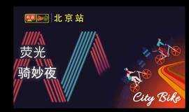 【荧光夜骑3.0--骑妙夜】运动版骑上二环 城市交友夜骑,荧光酷炫 全新线路