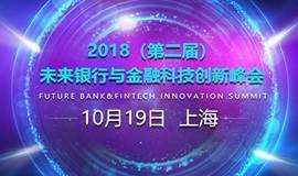 2018(第二届)未来银行与金融技术创新峰会