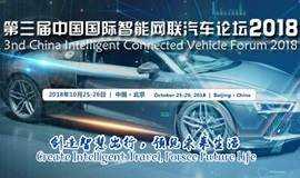 第三届中国国际智能网联汽车论坛