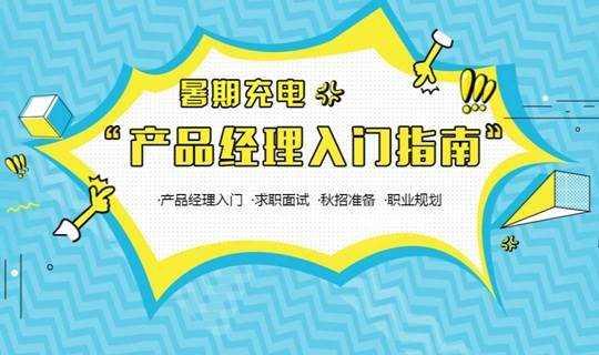 暑期充电 武汉互联网产品经理入门指南