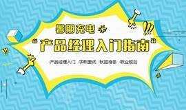 暑期充电|武汉互联网产品经理入门指南