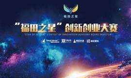 2018年第二届福田之星大赛决赛,共享创业盛典
