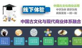 【线下体验】中国古文化商业运筹:以出生时间为原点设计商业结构和运作策略