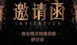 上海站《商业模式创新研讨会》暨资源对接