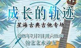 【7月7日】成长的轨迹星海古典吉他专场